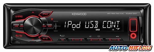 Автомагнитола Kenwood KMM-261
